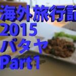 海外旅行記 2015 パタヤ Part1