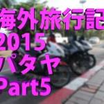 海外旅行記 2015 パタヤ Part5
