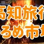 冬の高知県 ひろめ市場 カツオタタキ/ 高知県旅行記  2016.12.23