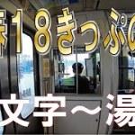 青春18きっぷの旅2019東北縦断⑮ ローカル線(奥羽本線)