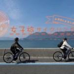 えひめオレンジサイクリングラリー2019【かんきつを楽しむサイクリングラリー女子旅篇】
