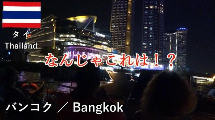 タイ旅2019その3 バンコクのナイトクルーズと、カオサンのカレーとパッタイ【無職旅】【旅行記】