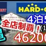 2019年版!沖縄4泊5日ハードオフ&セカンドストリート全店制覇の旅!(1日目)