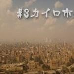 大人のひとり旅~エジプト 編~#3 カイロ市内①