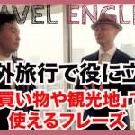 【4分】「〜を探しています」は英語でI'm looking for | 旅行英会話フレーズ