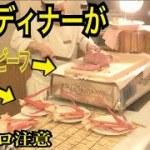 【北海道旅行】1食5000円!?3つ星高級ディナーを食べてまた食死!!/3日目②   I ate three star cuisine