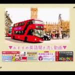 旅行の英会話⑤タクシーで バスで(5/8)【トラベル英語リスニング聞き流しBGM】