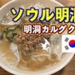 【韓国旅行]ソウル明洞で有名な明洞餃子カルグクス紹介します/ 60年の伝統明洞カルグクス/グルメおすすめ