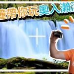 日本東北賞楓聖地 日本人一生必去 8分鐘帶你快速走完奧入瀨溪 |Mr.Sean香老闆聊旅行