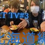 ART TV#3 「北海道ってでっかいどうじゃね??」の巻