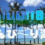 ハワイ旅行記【 HAWAII 】Waikikiのんび~り旅10日間
