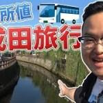 東京近郊也有古都美景!JR成田巴士輕遊行《阿倫去旅行》