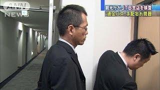 JTB中部に立ち入り検査 「遠足バス」問題で観光庁(14/05/01)