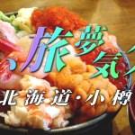 【日本観光】気分はロケみつ!ブログ旅行〜北海道・小樽編 Japan trip Hokkaido〜
