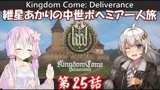 【Kingdom Come: Deliverance】紲星あかりの中世ボヘミア一人旅 第25話【VOICEROID実況】