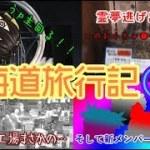 ようやく本州帰還!そして新メンバー発表!波乱万丈の北海道旅行記! ~その3(Last)~