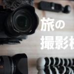 海外旅行でのカメラ撮影機材を紹介します。 My favorite travel camera.