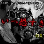 【ゆっくり実況NFS PB】海外旅行からの借金生活!?2日目(その車凶暴につき)