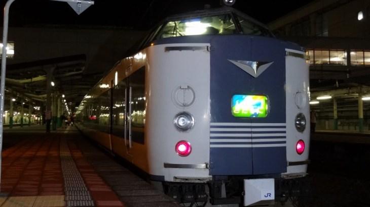 【鉄道旅行記】 急行きたぐに 乗車ドキュメント Part1【583系】