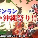 【視聴者参加型サーモンラン】九州・沖縄祭り!!/概要欄をチェック♪/Splatoon2