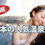 日本の人気温泉宿ランキングTOP30