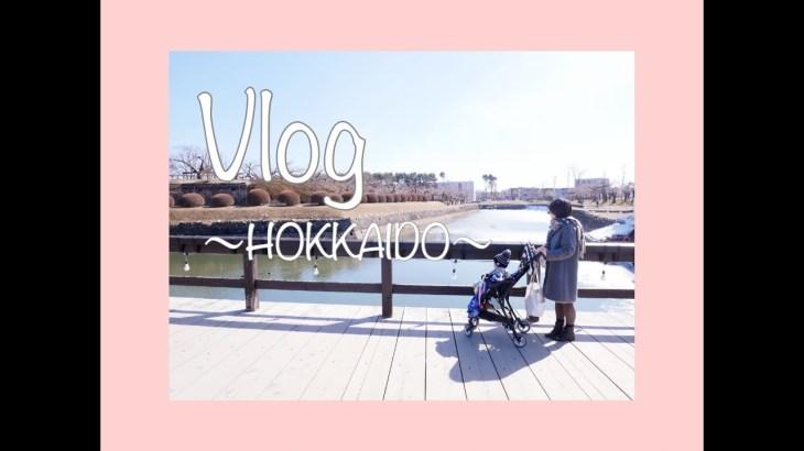 Vlog〜家族で北海道旅行〜