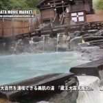 蔵王大露天風呂 (山形県山形市蔵王温泉)  hot spring in ZAO,Yamagata,Japan