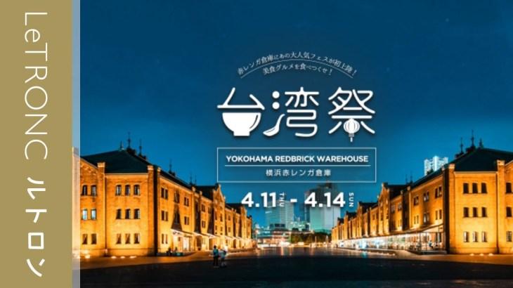 グルメやランタンで旅行気分!「台湾祭in横浜赤レンガ」4月開催