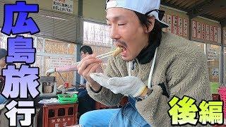 【旅行】大和久さんと行く、ダーツと食の旅!in広島 後編【MOYA/モヤ】