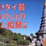 海外旅行!タイ最高峰の山にある寺院と庭園の様子!チリ毛の旅