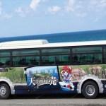 沿岸バスルート【北海道るもい地域ここ路旅】