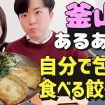 韓国旅行、釜山男子のおすすめグルメ!餃子の皮と中身が別々?超不思議!
