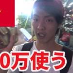 ベトナムで100万使う【世界一周】ホーチミングルメ旅