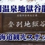 登別温泉地獄谷散策 北海道の観光スポット