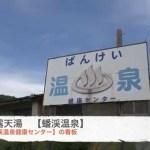 【北海道】無料の露天湯 蟠渓温泉