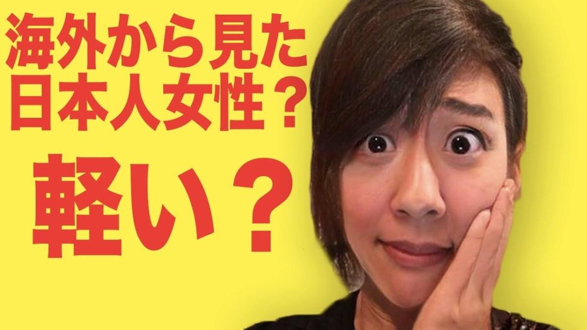 日本人女性は尻軽!?海外旅行・女の一人旅