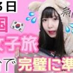 【超時短】韓国旅行パッキングするぞ〜♡