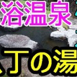 【混浴温泉】露天風呂も最高!栃木県の八丁の湯は最高でした