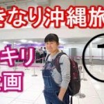 妻をいきなり沖縄旅行 【ドッキリ企画】