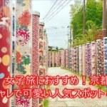 旅行 女子旅におすすめ!京都にあるオシャレで可愛い人気スポット4選