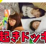 【どっきり】どきどき♡女子に寝起きドッキリしてみた!【#ボンボン学園】