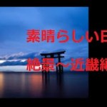 素晴らしい日本の絶景~近畿編~