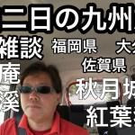 【車内雑談】一泊二日の九州旅行に行ってきました。福岡県・佐賀県・大分県。九年庵など。