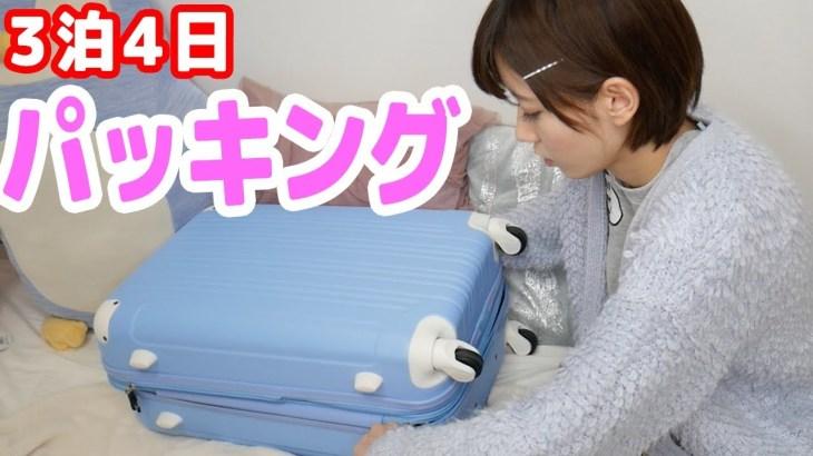 スーツケースの中身全部見せます!ひとり女子旅パッキング