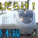 【西日本周遊・鉄道旅行記】特急だらけな北陸本線! 第二日目