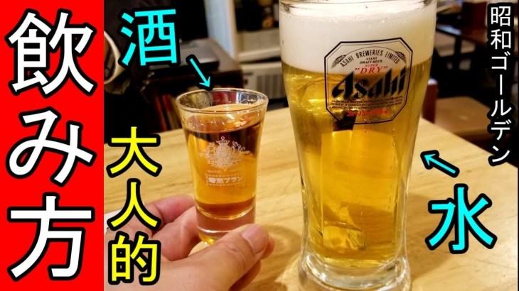 格安駅ビル居酒屋【昭和ゴールデン 】生ビール190円