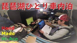 ハイエース車内泊 春の琵琶湖 男一人旅【海津大崎】