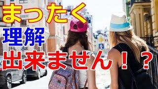【海外の反応】日本旅行の不満を投稿したシンガポール女子学生が大炎上!外国人「まったく理解出来ません」
