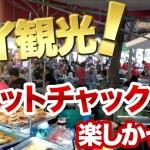 男一人旅編タイ ウィークエンドマーケット【バンコク観光】