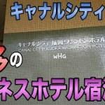 【ホテル】キャナルシティ福岡ワシントンホテル宿泊記